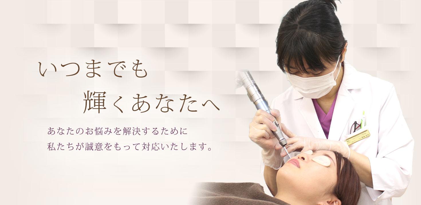 安全性を第一優先に形成外科専門医が行う美容整形術